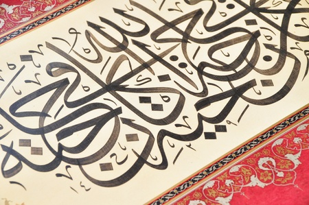 Islamic Calligraphy characters on paper with a hand made calligraphy pen Stock Photo