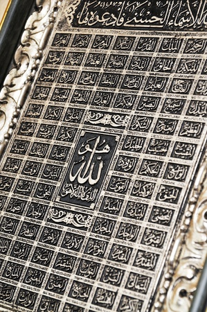 99: The 99 Names of Allah, also known as The 99 Most Beautiful Names of God