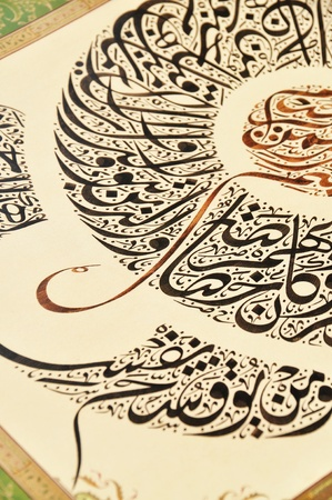 Islamic Calligraphy characters on paper with a hand made calligraphy pen photo
