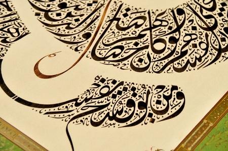 calligraphie chinoise: Caract�res de calligraphie islamique sur le papier avec un stylo de calligraphie faite � la main Banque d'images