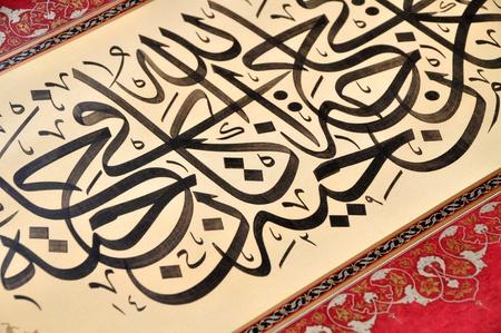 translate: Personajes isl�micos caligraf�a sobre papel hecho a mano con una pluma de caligraf�a