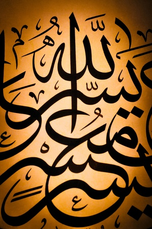 islamic calligraphy: Islamic Calligraphy characters on paper with a hand made calligraphy pen Editorial