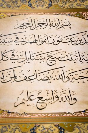 quran: Personajes isl�micos caligraf�a sobre papel hecho a mano con una pluma de caligraf�a