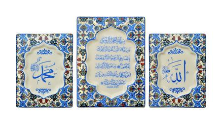 mohammed: Islamic symbol of Allah, calligraphy Stock Photo
