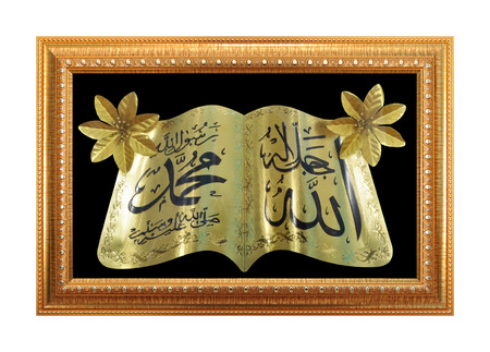Islamic writing in a beautiful golden frame photo