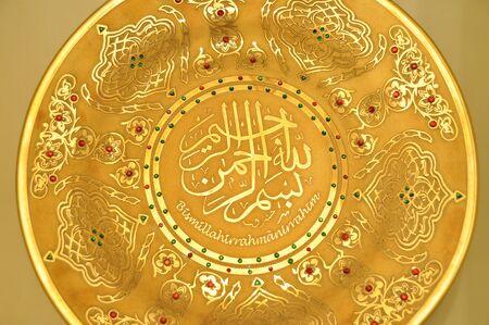 islamic calligraphy: Islamic symbol of Allah, besmele calligraphy Stock Photo