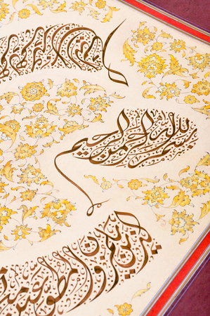 calligraphy pen: Islamic Calligraphy characters on paper with a hand made calligraphy pen Stock Photo