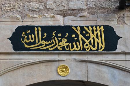 nabi: Turkey Istanbul Topkapi Palace inscription on the door of the refectory, la ilaha illallah