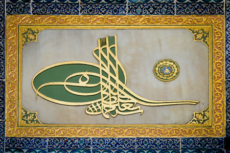 bismillah: A ottoman monogram located in Turkey Istanbul Topkapi Palace Stock Photo