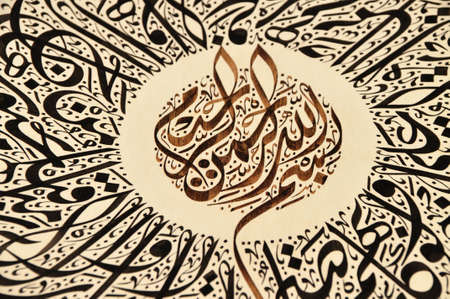 Islamic calligraphy characters on paper with a hand made calligraphy pen, Islamic art
