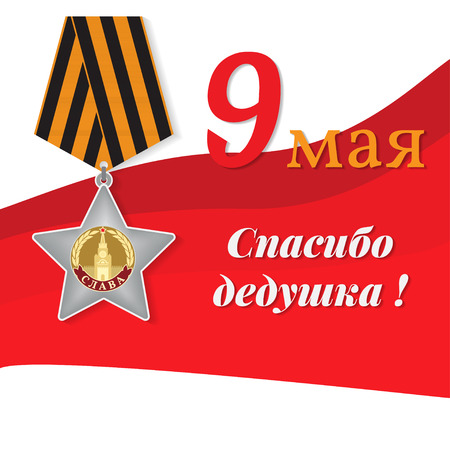 bravery: Greeting card for Victory Day or 23 February. Order of Glory against the backdrop of act of bravery sheet. Vector illustration.