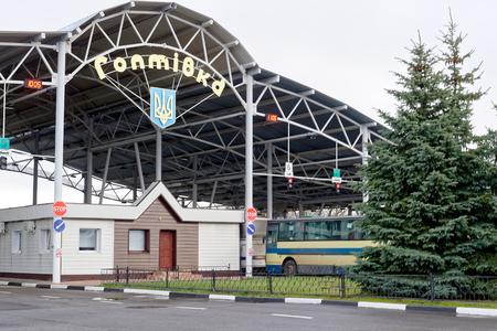 International Automobile Border Checkpoint Hoptivka In Kharkiv Region, Ukraine