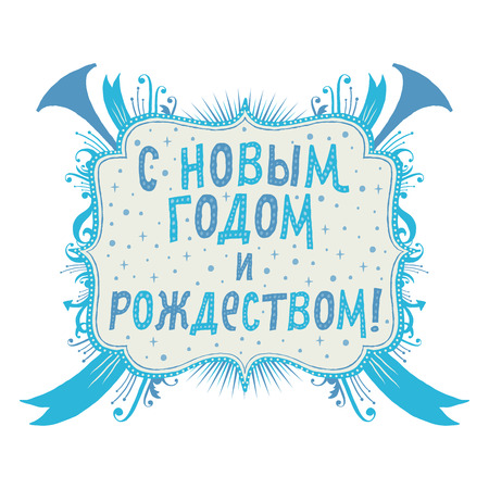 Merry Christmas and Happy New Year Greeting card with Hand lettering Typography in Russian language. Isolated vector on white background Vector