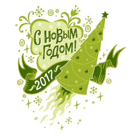 salute: Happy New Year 2017 Greeting card in Russian language. Isolated illustration, poster, invitation, postcard or background. Illustration