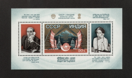 Postal unit of the USSR  1981