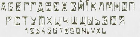 Russian Cyrillic font and Roman numerals in the Art Nouveau style on a white background Stock Photo