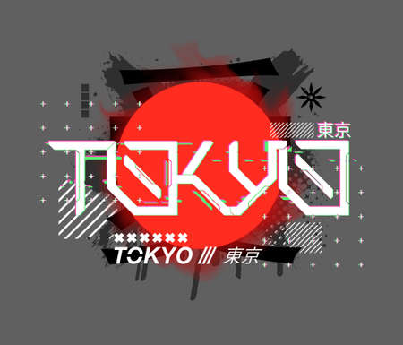 Tokyo artwork for design merch, t-shirt, posters. A traditional symbol for the rising sun of japan with futuristic lettering and modern touches. Translated from Japanese characters - Tokyo. Vector art