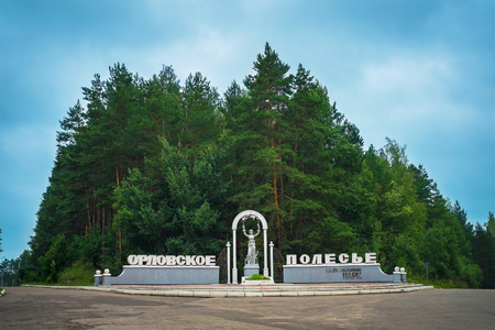 Welcome to the National Park Orlovskoe Polesye. Russia, Oryol Oblast