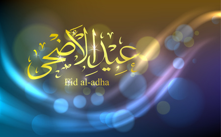 Vector illustration poster for the Muslim holiday of Eid al Adha and ramadan with decorative elements and glowing ligh effects.