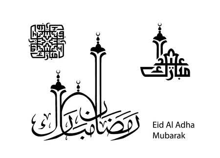 Calligraphic poster design for muslim holiday Eid Al Adha. Vector illustration.