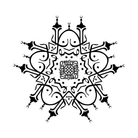 Muslim holiday poster design. Vector illustration.