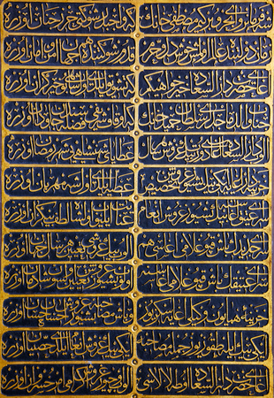 ligature: ISTANBUL, TURKEY - JULY 12, 2014: The calligraphic inscriptions in Arabic ligature on the wall tables in Topkapi Palace, Istanbul, Turkey