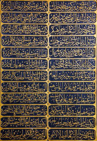 arabische letters: ISTANBUL, Turkije - 12 juli 2014: De kalligrafische inscripties in het Arabisch ligatuur op de muur tafels in het Topkapi-paleis, Istanbul, Turkije