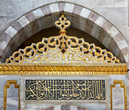 ligature: ISTANBUL, TURKEY - JULY 12, 2014: The arch decorated with Oriental ornament and calligraphic inscriptions in Arabic ligature on the wall of Harem, Topkapi Palace, Istanbul