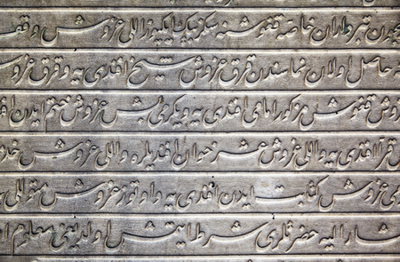 ligature: ISTANBUL, TURKEY - JULY 12, 2014: The calligraphic inscriptions in Arabic ligature on the marble slab in Topkapi Palace, Istanbul, Turkey