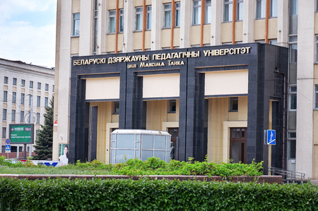 Belarus. Minsk. Belarusian State Pedagogical University named after Maxim Tank in Minsk. May 21, 2017