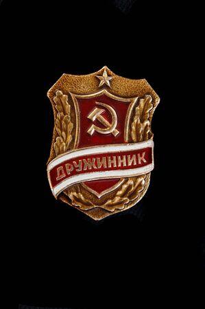 Soviet  badge.Volunteer to Help Police photo