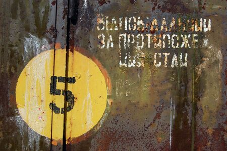 Industriellen Arch�ologie. Verlassene bunker.Lost city.Near Chernobyl area.Kiev Region, Ukraine  Lizenzfreie Bilder