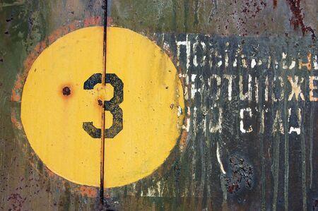 Industrial archeology. Abandoned bunker.Lost city.Near Chernobyl area.Kiev region,Ukraine Stock Photo - 7811558