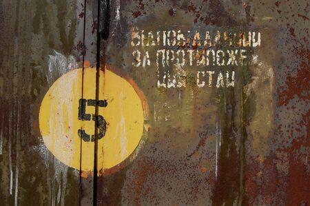 Abandoned bunker.Lost city.Near Chernobyl area.Kiev region,Ukraine Stock Photo - 7812030