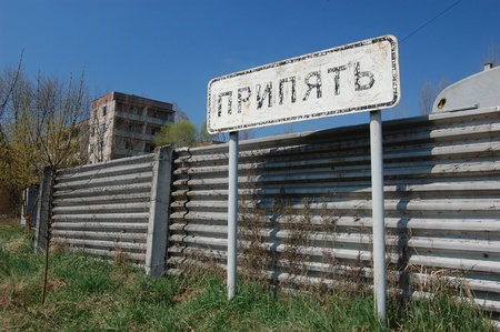 Pripyat sign. Chernobyl area. Lost city Pripyat. Modern ruins. Ukraine. Kiev region Stock Photo - 8328052