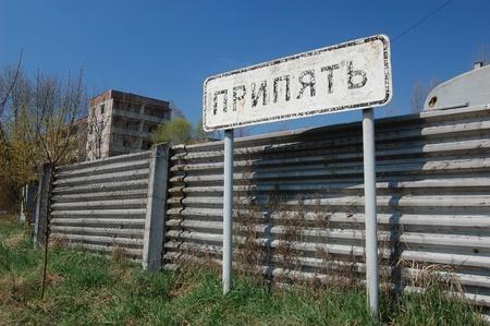 Pripyat sign. Chernobyl area. Lost city Pripyat. Modern ruins. Ukraine. Kiev region Stock Photo - 8328052