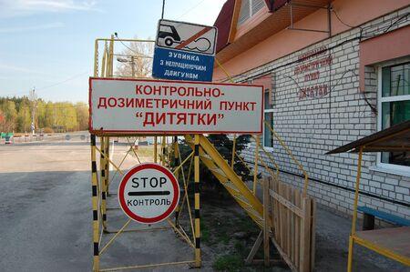 checkpoint: APR. 25,2009 Chernobyl area entrance. Checkpoint Dityaki. Ukraine. Kiev region.April 25,2009