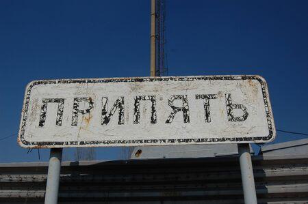 APR. 25,2009 Chernobyl area. Lost city Pripyat. Modern ruins. Ukraine. Kiev region.April 25,2009    Stock Photo - 8491688