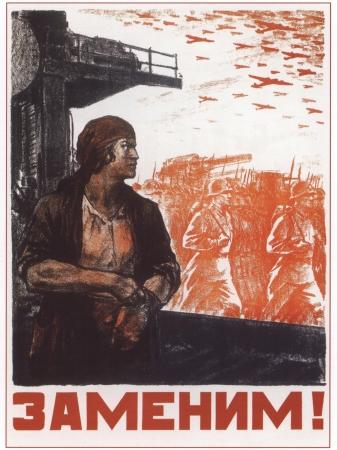 Soviet poster 1941