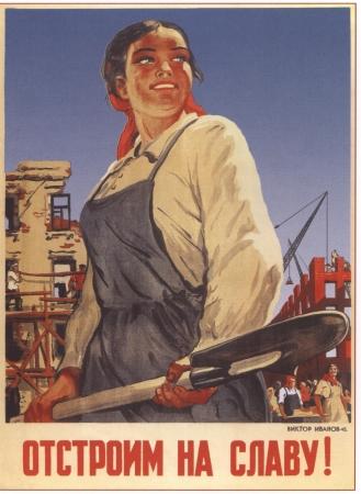 Soviet poster 1945
