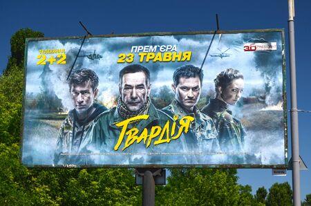 ultras: KIEV UKRAINE  JUNE 8 2015. Ukrainian military propaganda.Poster on billboard.Civil War in Ukraine. June 8 2015 Kiev Ukraine