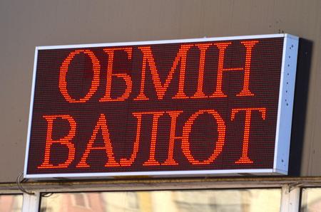 international crisis: KIEV, UKRAINE - October 15, 2015: Money exchange office.1-st day after defolt Editorial