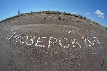 lia: ILLUSTRATIVE EDITORIAL.PRIOZERSK 2017 (RUS) .Balkhash lake, central Kazakhstan.Near Priozersk - former Soviet anti-ballistic missile testing range Sary Shagan.May 11, 2017.Priozersk.Kazakhstan