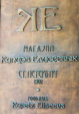 emporium: ST. PETERSBURG, RUSSIA - JULY 14, 2016: Sign on merchants Eliseev store on Nevsky Prospect Editorial