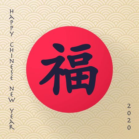 Happy Chinese New Year 2020. A picture with a hieroglyph symbolizing happiness and blessing.