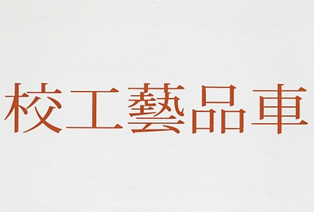 Japanese calligraphy, detail of a Japanese letters, translation is language Stock Photo