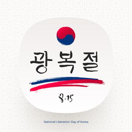 National Liberation day of South Korea. Gwangbokjeol. Vector illustration with hand drawn Korean symbol, ornament and brush calligraphy greeting.