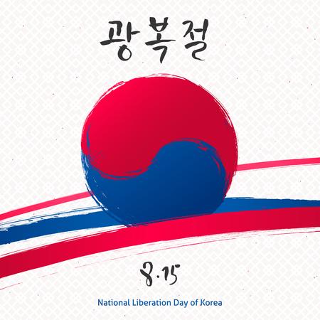 Giornata della liberazione nazionale della Corea del Sud. Gwangbokjeol. Illustrazione di vettore con il simbolo coreano disegnato a mano, l'ornamento e il saluto di calligrafia della spazzola. Vettoriali