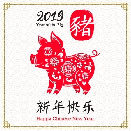 Happy Chinese 2019 new Year. Vector illustration with zodiac symbol of the year - pig. Patterned pig and Chinese writing greeting.