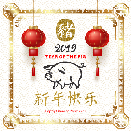 Happy Chinese 2019 new Year. Vector illustration with Chinese lantern, hand drawn zodiac symbol of the year - pig and Chinese greeting.